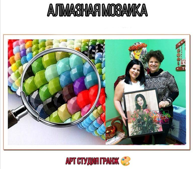 Заказать алмазную мозаику по фото с доставкой в Челябинске